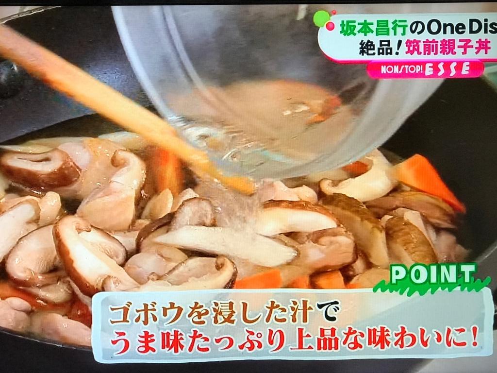 ゴボウを浸していた汁を加え沸騰してから2分ほど煮込む