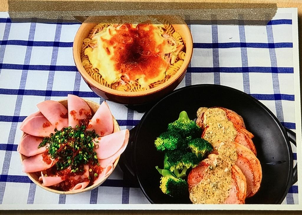 【香味だれのハム丼】【アンチョビソースのハムステーキ】【ハムと白菜の焼きチーズパスタ】