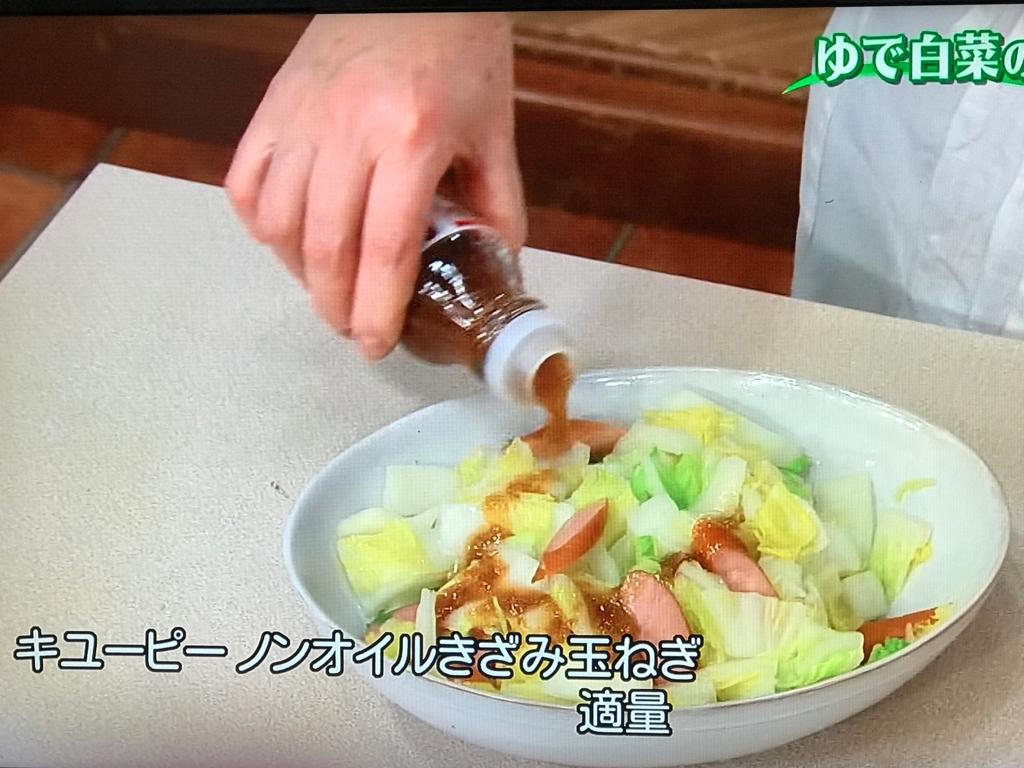 白菜とソーセージを合わせて器に盛り、ドレッシングをかける