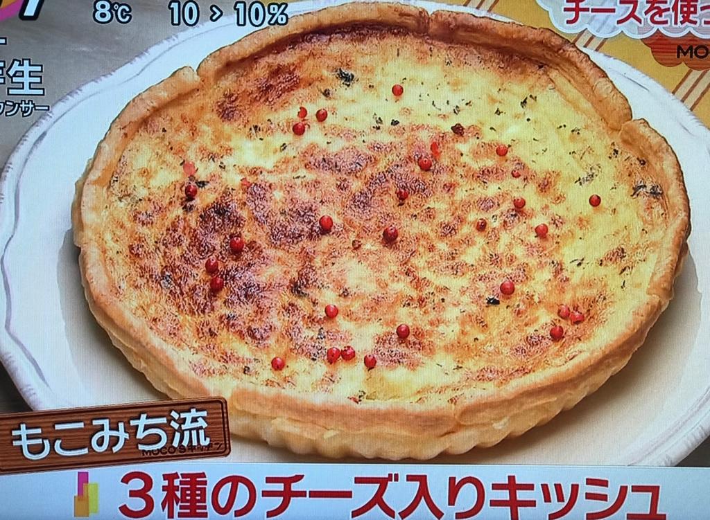 もこみち流 3種のチーズ入りキッシュ