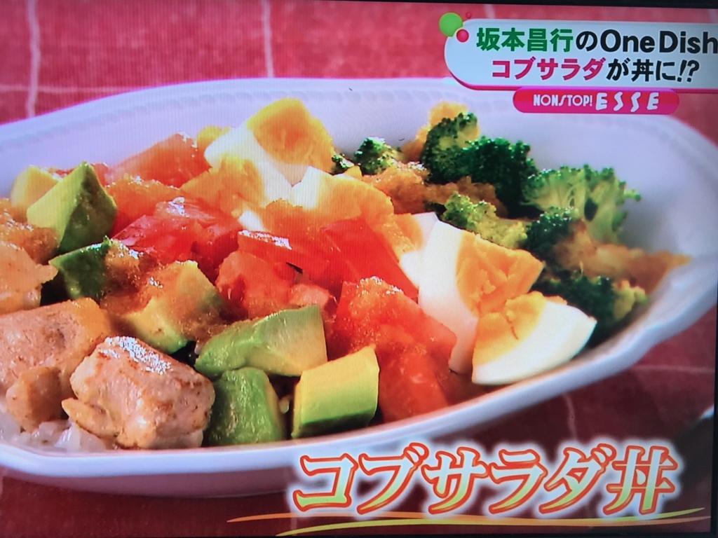 【コブサラダ丼】