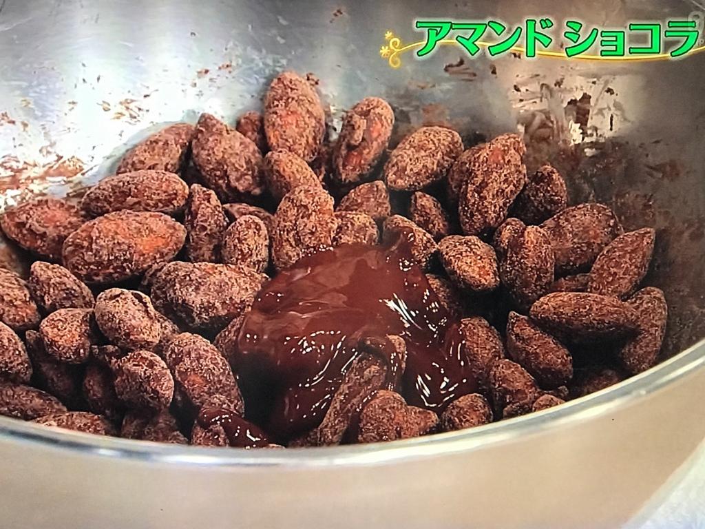 チョコレートが固まってパラッとなったら、再びチョコレートを1/5量ほど加え、からめることを繰り返す