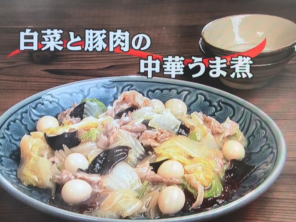 【白菜と豚肉の中華うま煮】