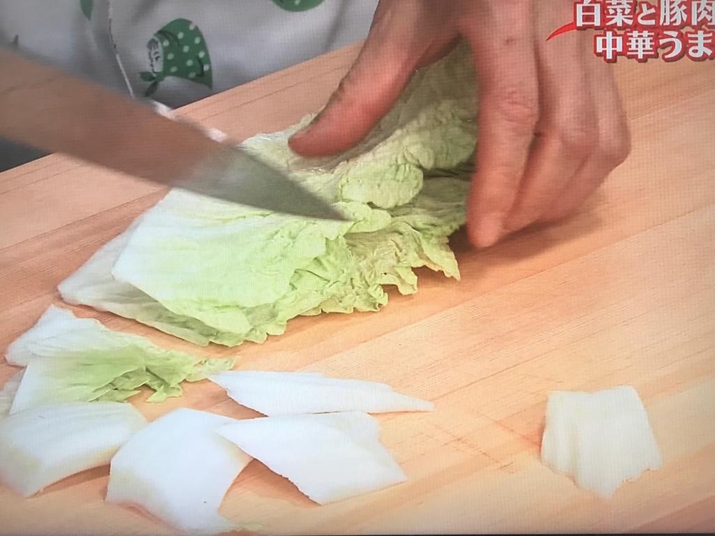 白菜は縦半分に切り、2~3cm幅にそぎ切りにし、葉元と葉先に分ける
