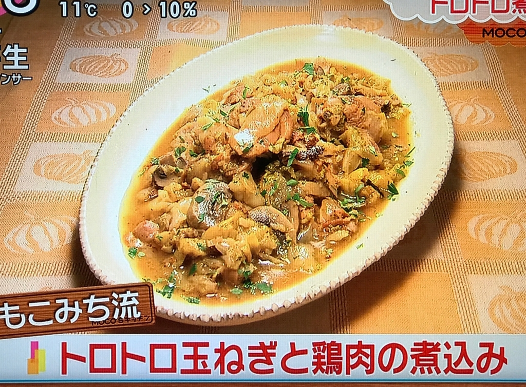 もこみち流 トロトロ玉ねぎと鶏肉の煮込み