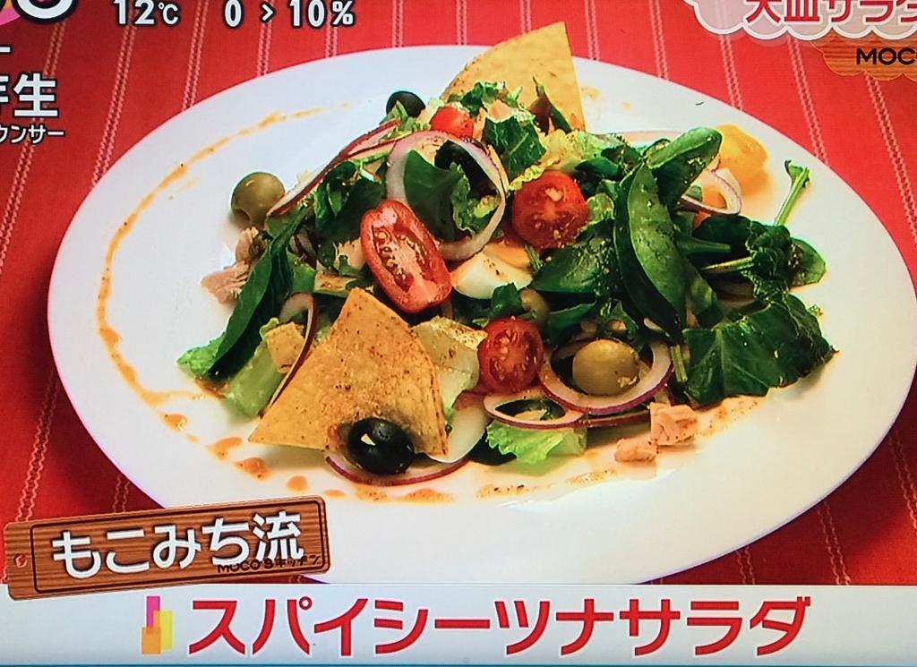 【もこみち流 スパイシーツナサラダ】