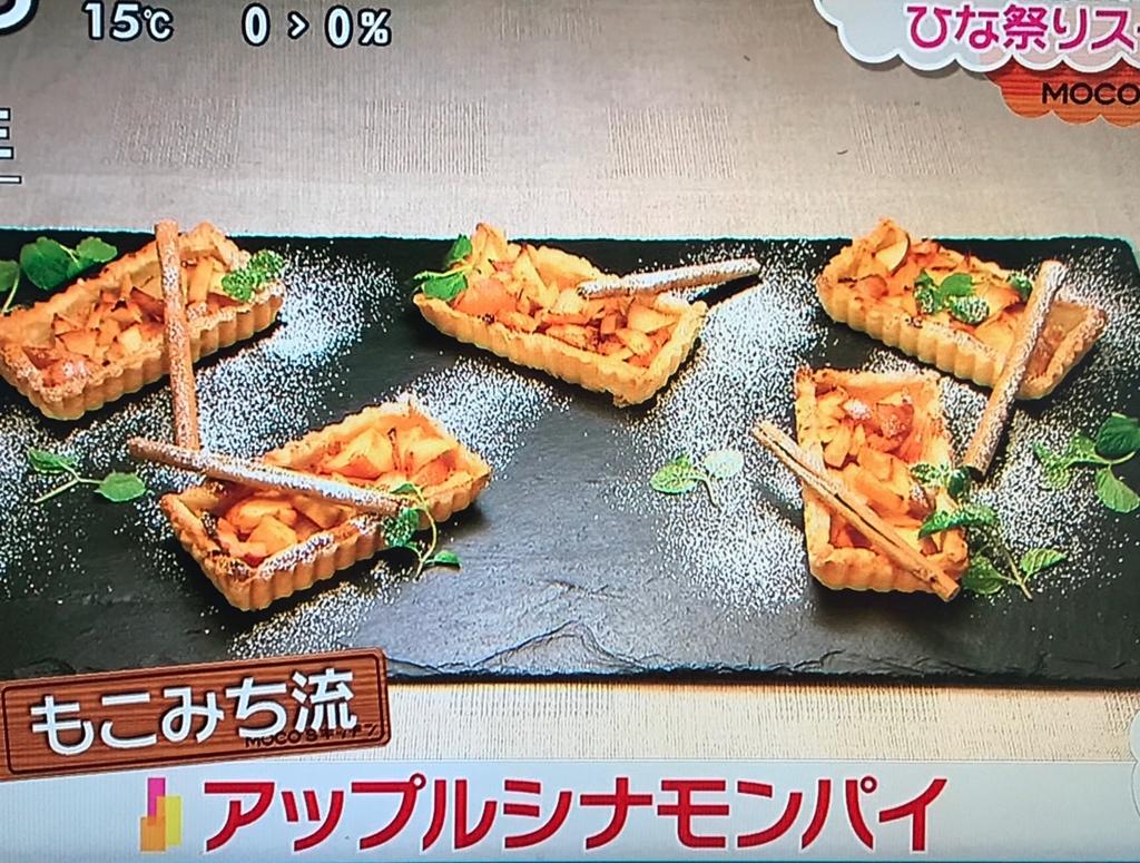 【もこみち流 アップルシナモンパイ】