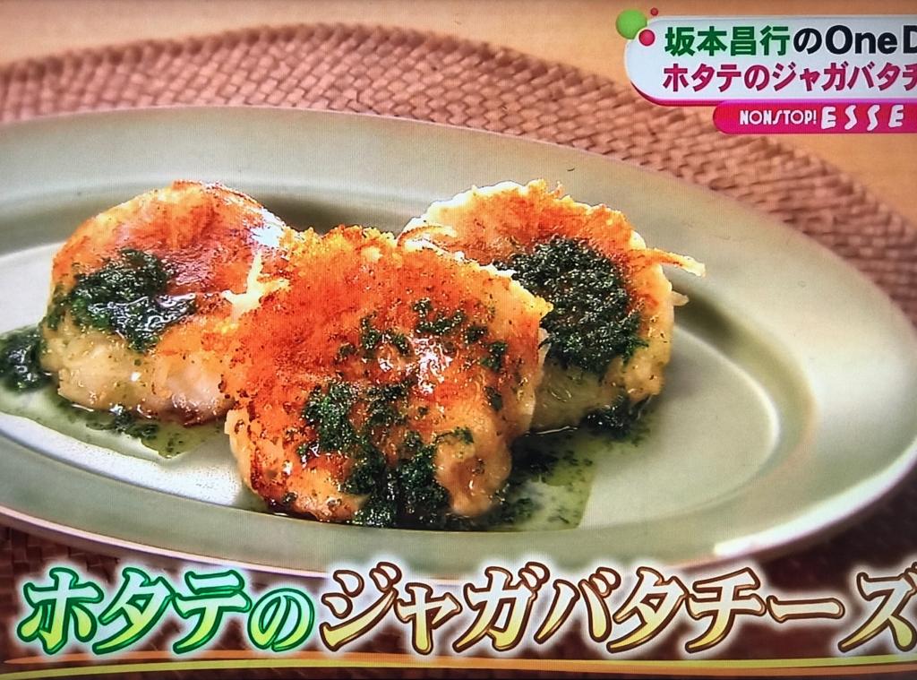 【ホタテのじゃがバタチーズ】