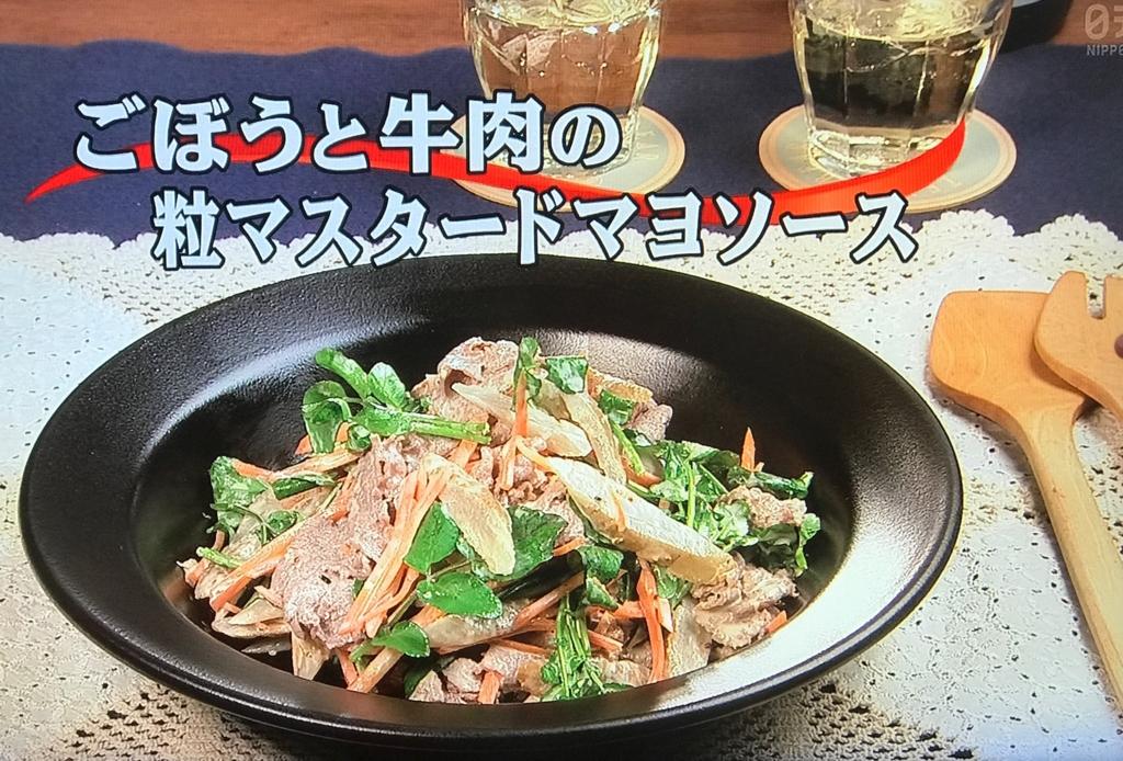 【ごぼうと牛肉の粒マスタードマヨソース】