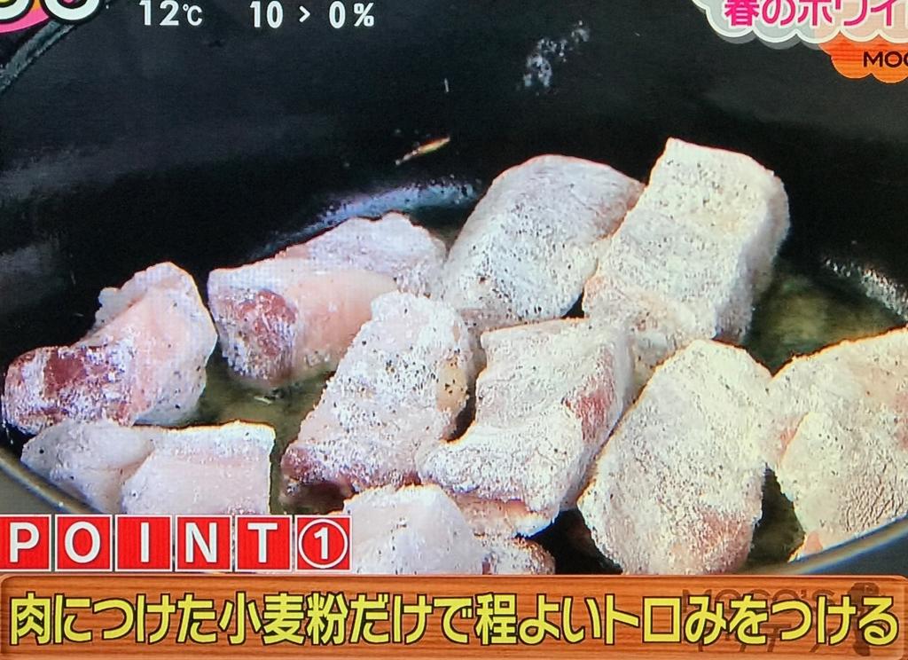 ①の煮込み鍋でこんがりと焼く