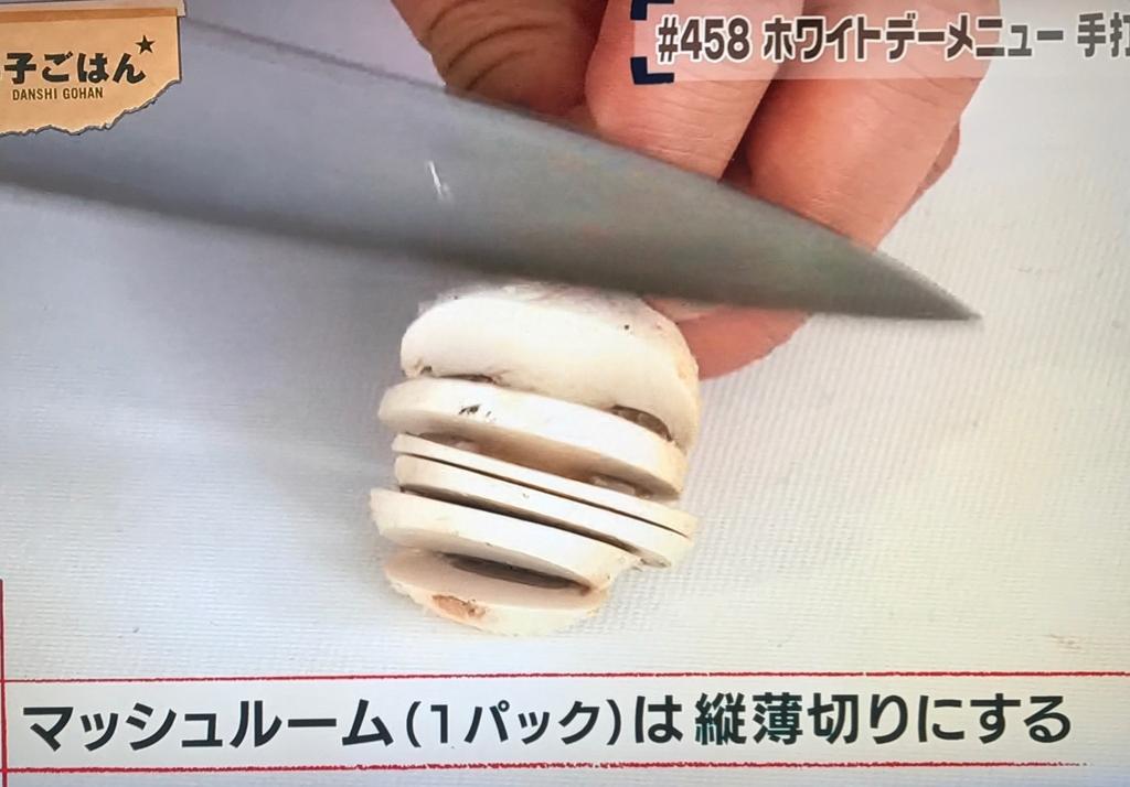 マッシュルームは縦薄切りにすマッシュルームは縦薄切りにする