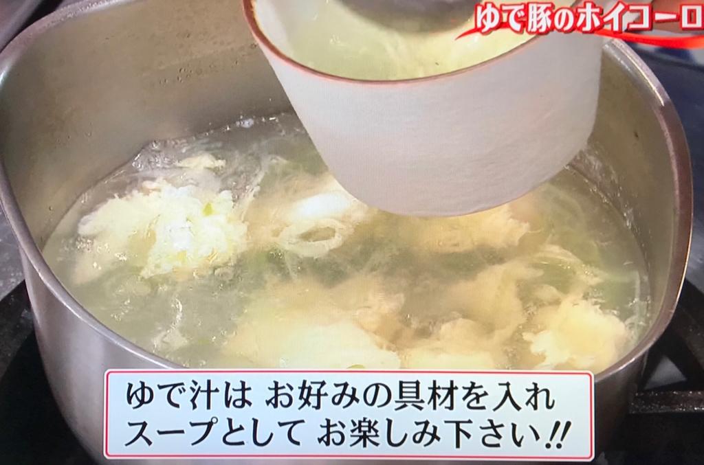 残った肉のゆで汁もスープに