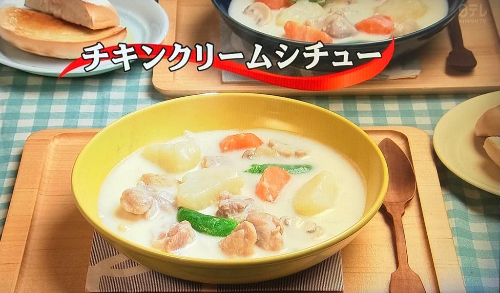【チキンクリームシチュー】