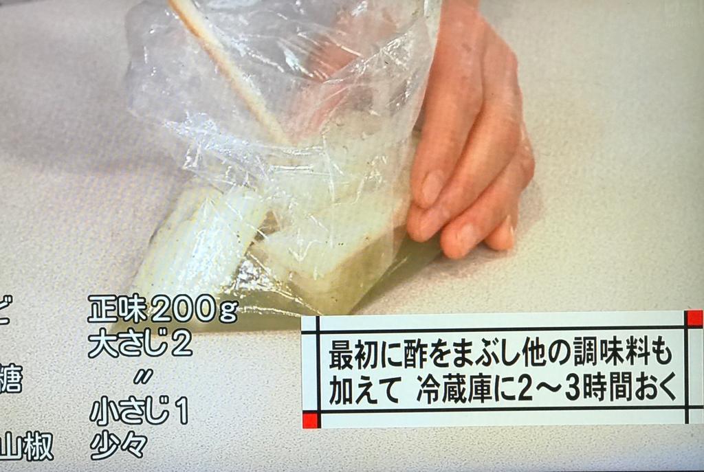 前盛りのうどの甘酢漬けがしょうゆ麹によく合います
