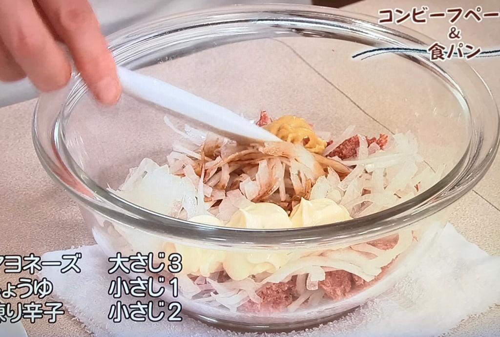 コンビーフペーストを作る