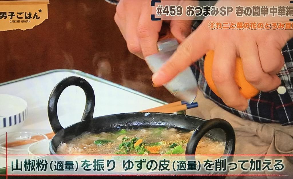 火を止めてゆずの皮を削って加え、山椒粉を振る