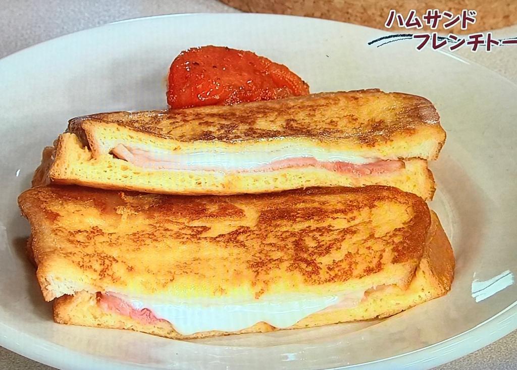 【ハムサンドフレンチトースト】