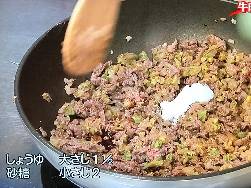 ①の牛肉を加え、八分通り炒める