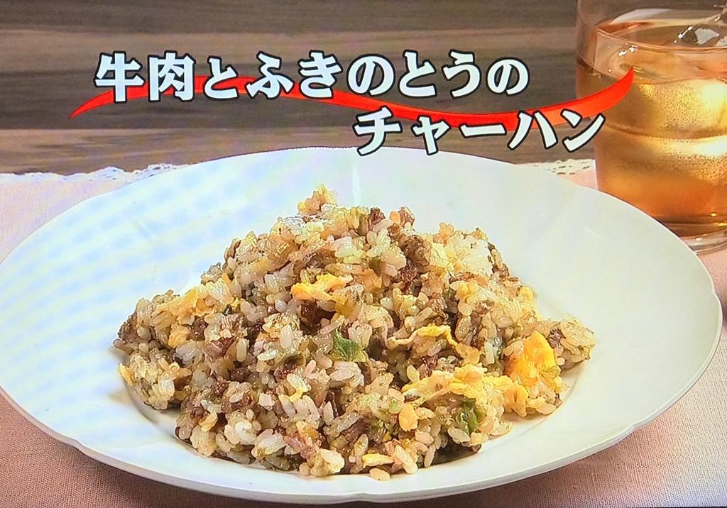 【牛肉とふきのとうのチャーハン】