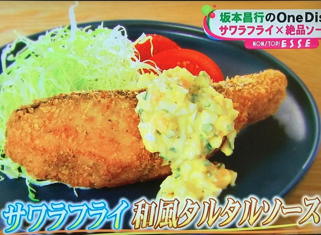 【サワラフライ和風タルタルソース】