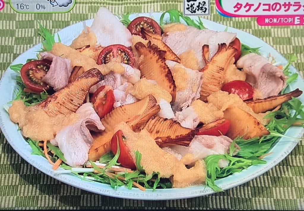 【笠原流 豚バラとタケノコのサラダ仕立て】
