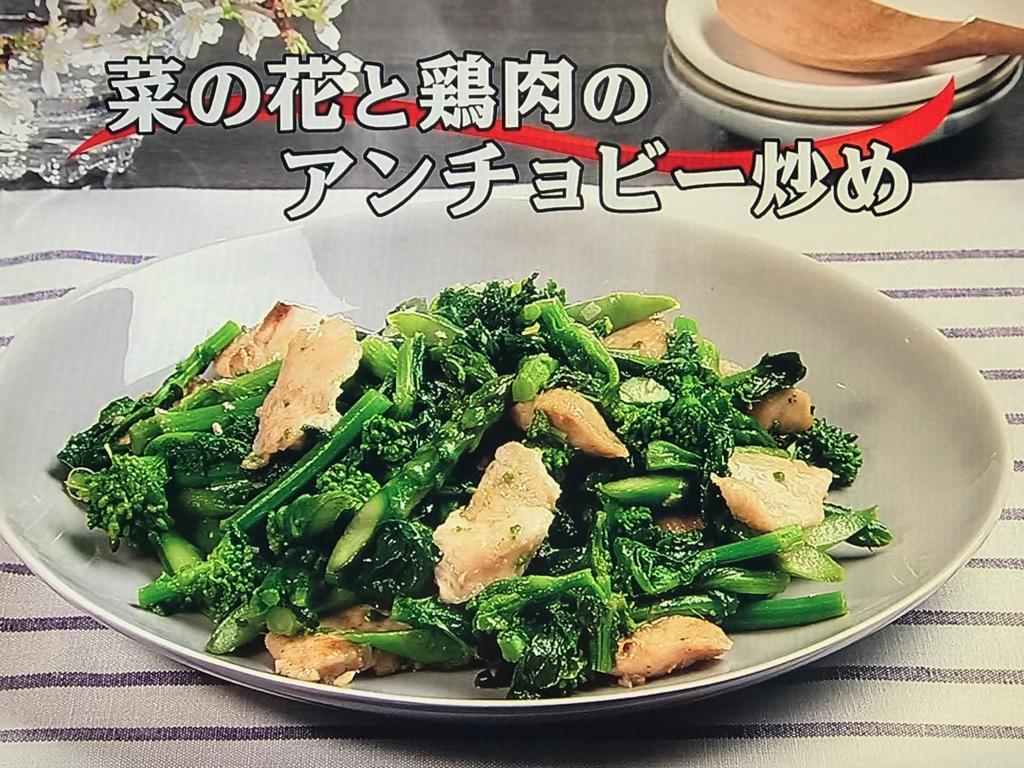 【菜の花と鶏肉のアンチョビー炒め】