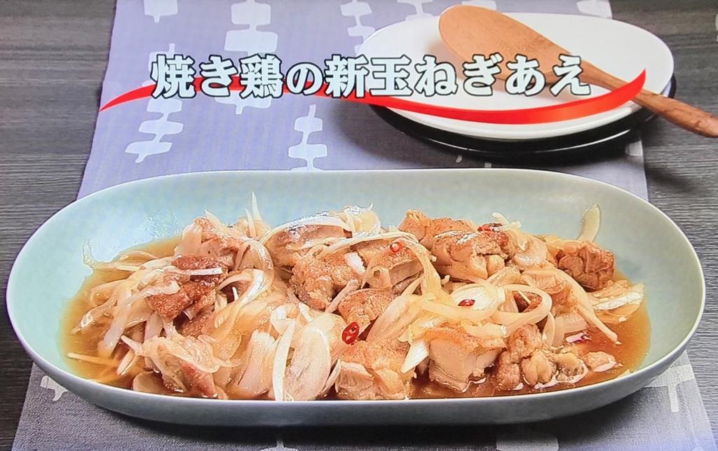 【焼き鶏の新玉ねぎあえ】【にんじんと油揚げの炊き込みごはん】