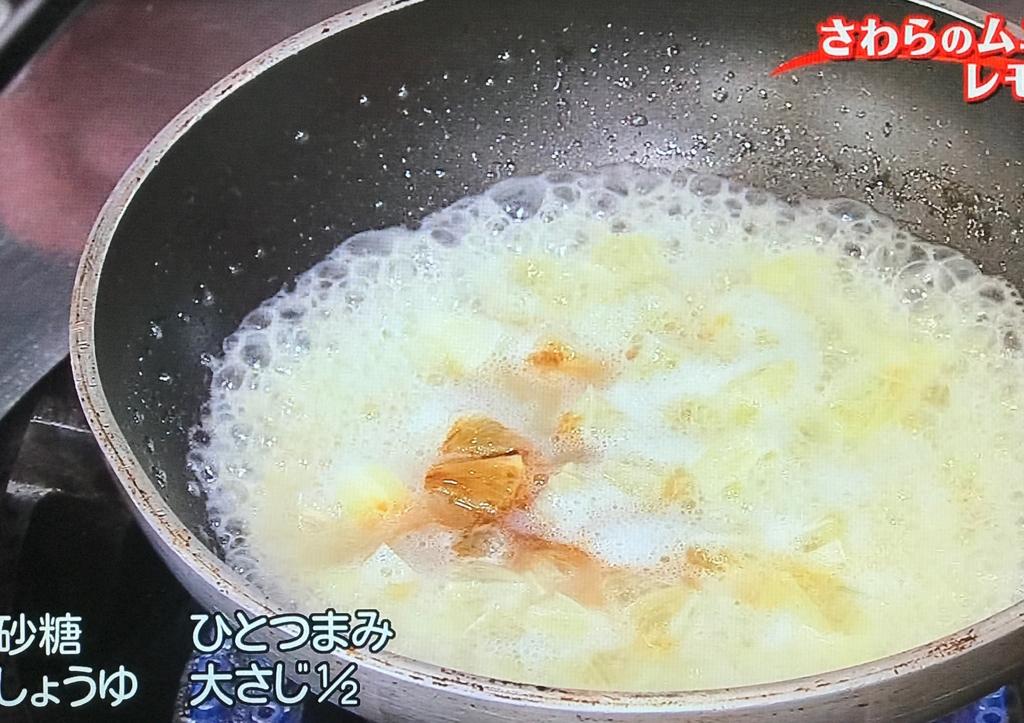 レモンソースを作る。