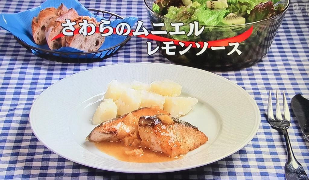 【さわらのムニエル レモンソース】【サニーレタスとキーウィのサラダ】