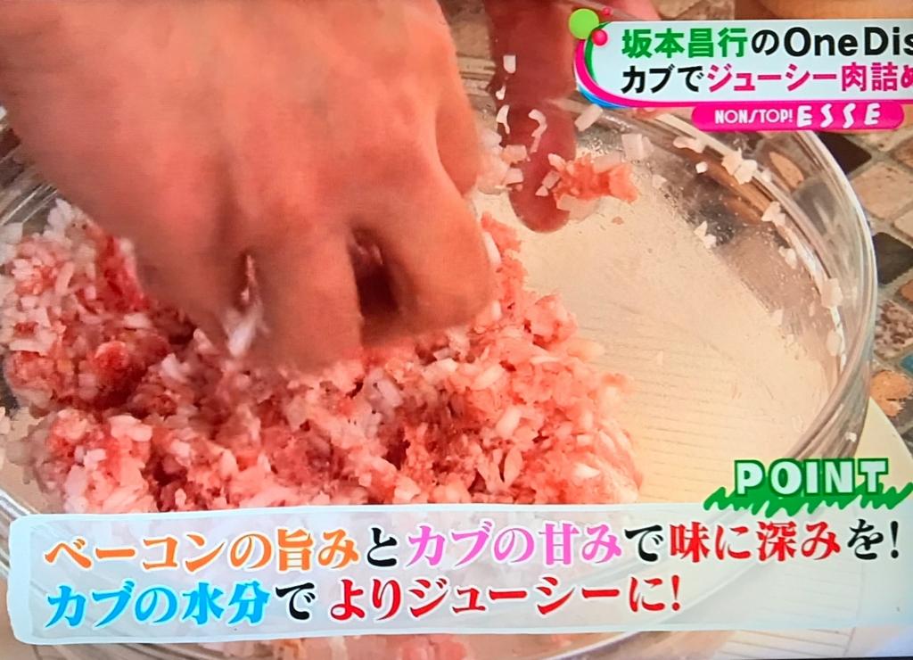 《肉ダネ》を作る