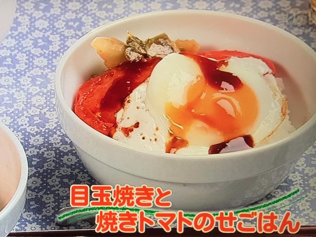 【目玉焼きと焼きトマトのせごはん】
