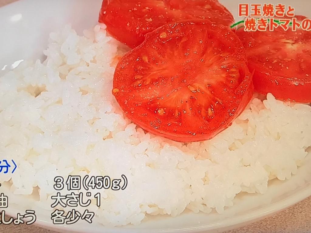トマトは1個を4等分くらいの輪切りにする