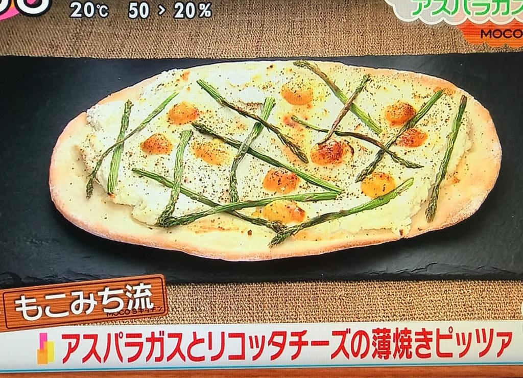 【もこみち流 アスパラガスとリコッタチーズの薄焼きピッツァ】