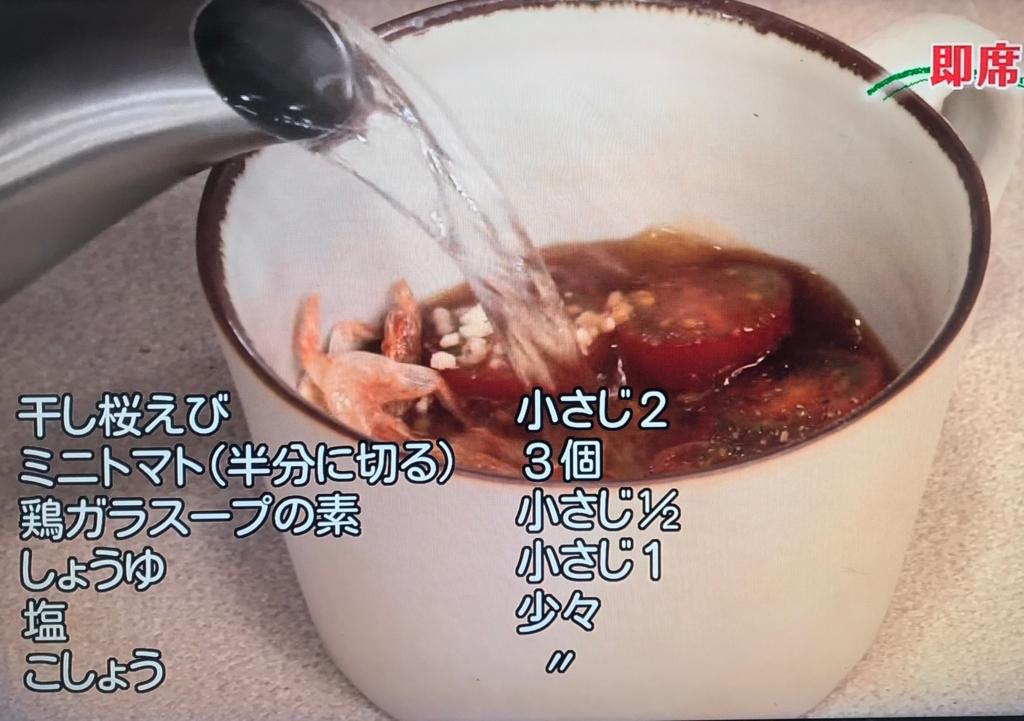全ての材料と熱湯を注ぐ