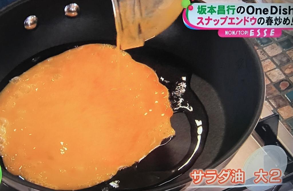 《半熟卵》を作る