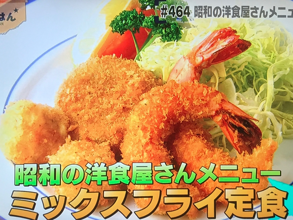 【ミックスフライ定食】