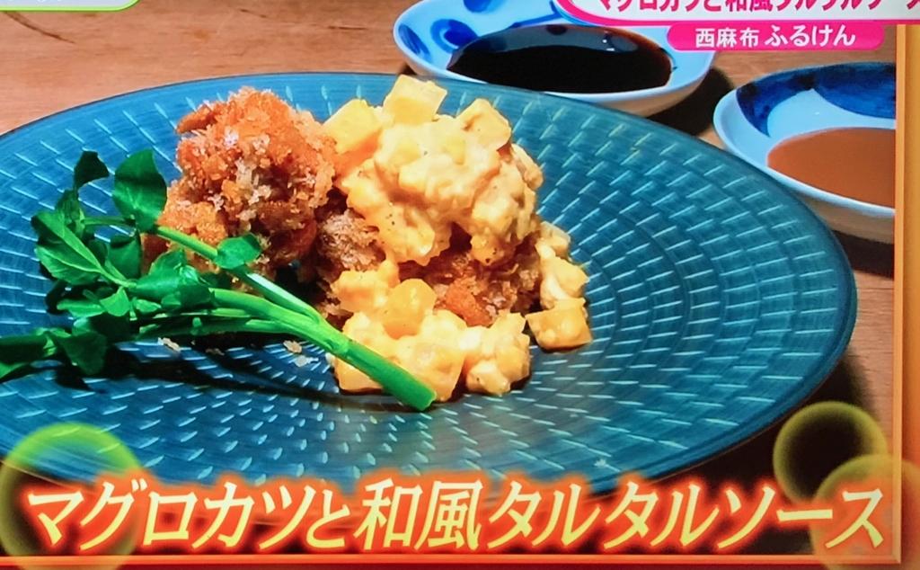 【マグロカツと和風タルタルソース】