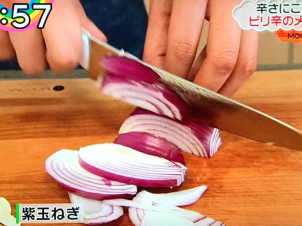 紫玉ねぎは1cm幅程度にスライス
