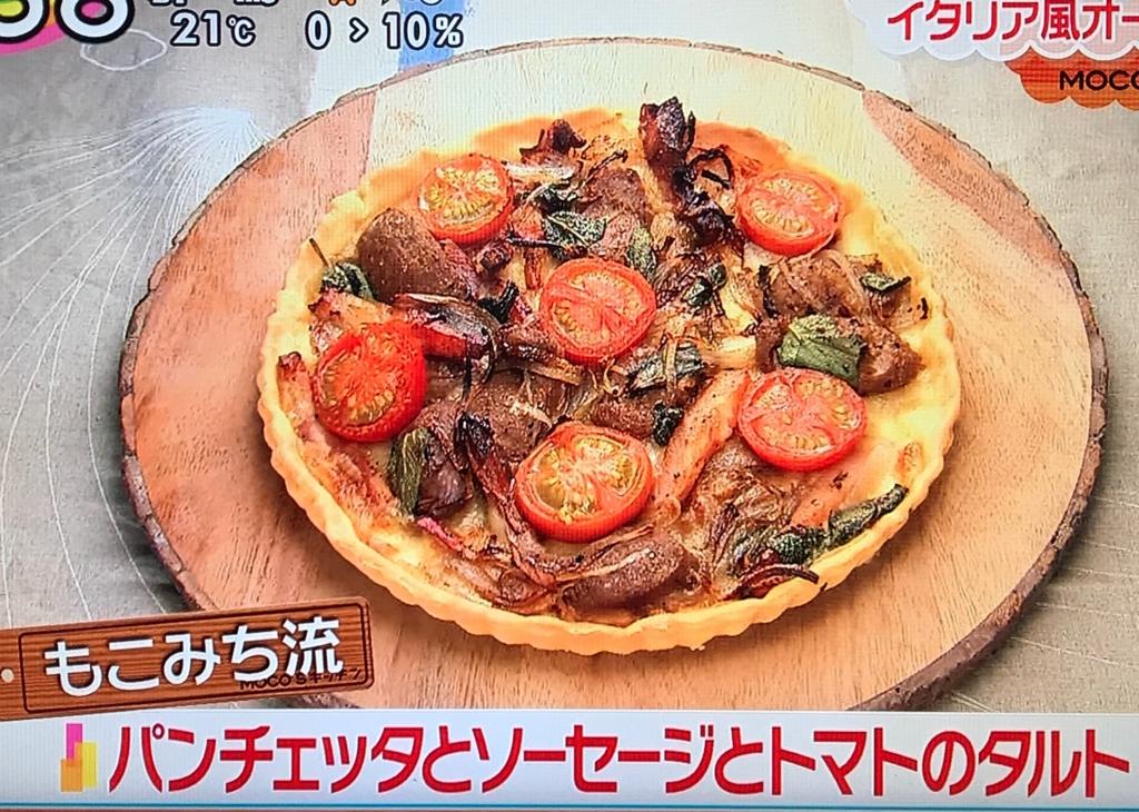 【もこみち流 パンチェッタとソーセージとトマトのタルト】