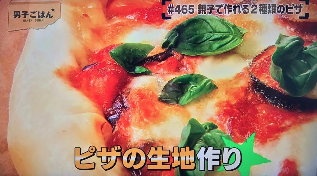 【ピザ生地】