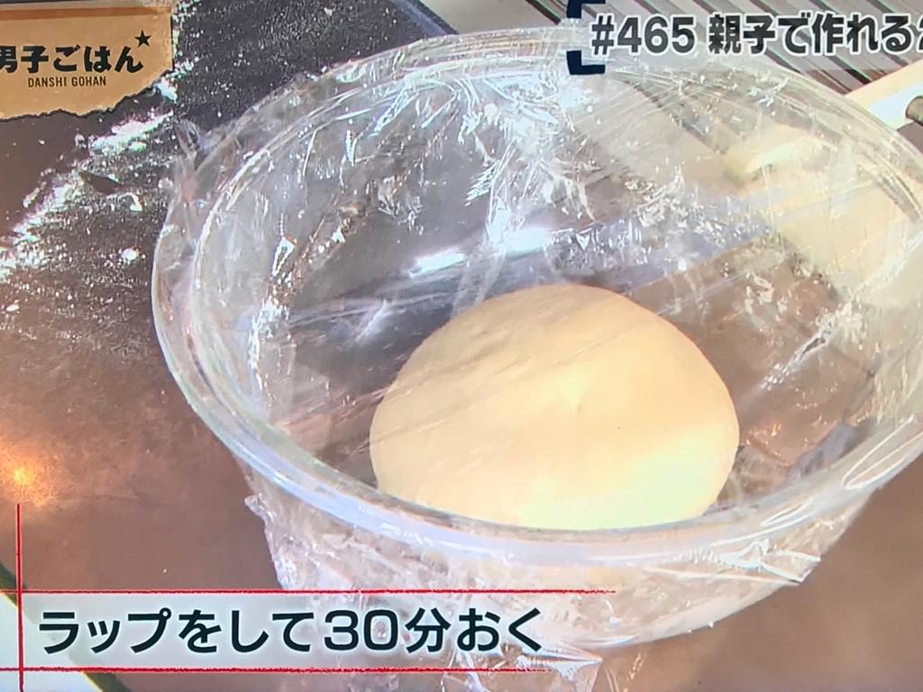 ラップをして30分くらい置いて発酵させる