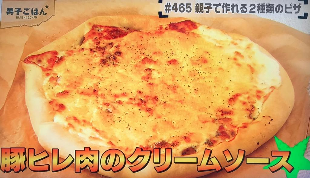 【 豚ヒレ肉のクリームソースピザ 】