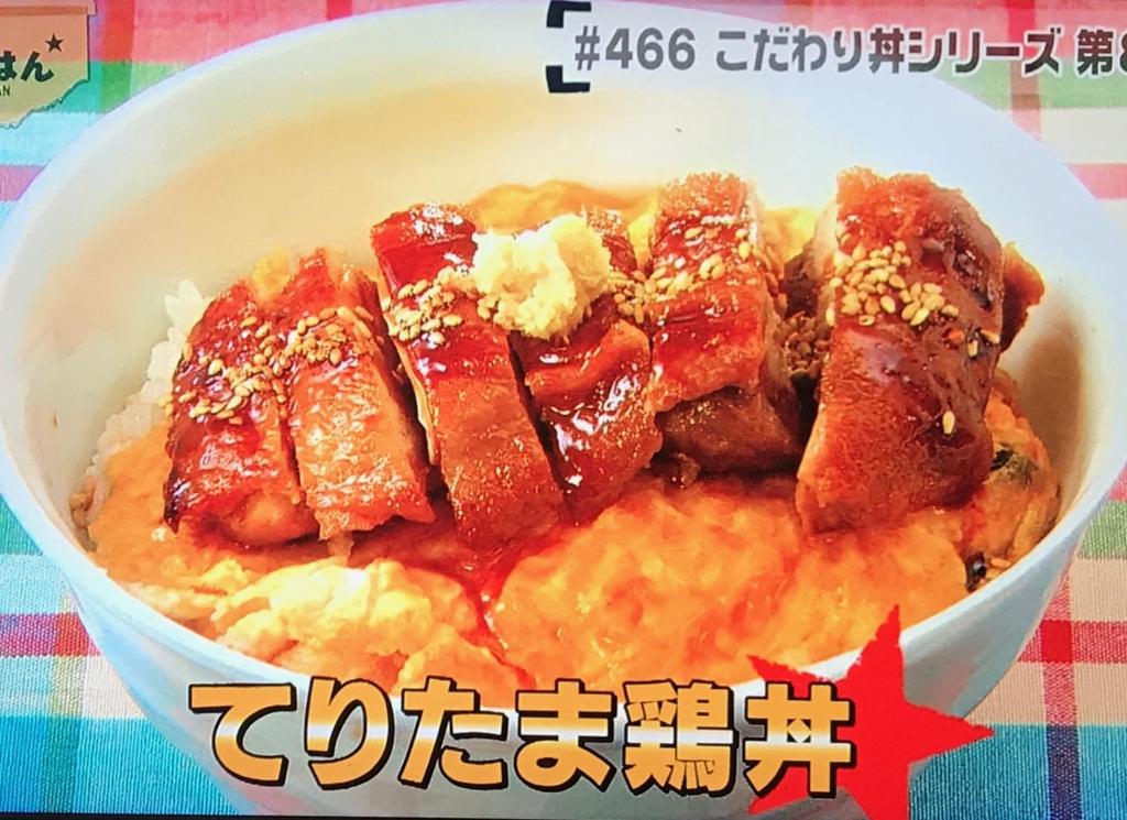 【てりたま鶏丼 】