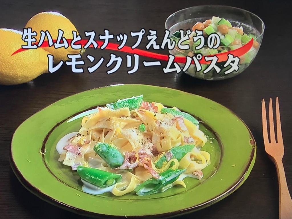 【生ハムとスナップえんどうのレモンクリームパスタ】