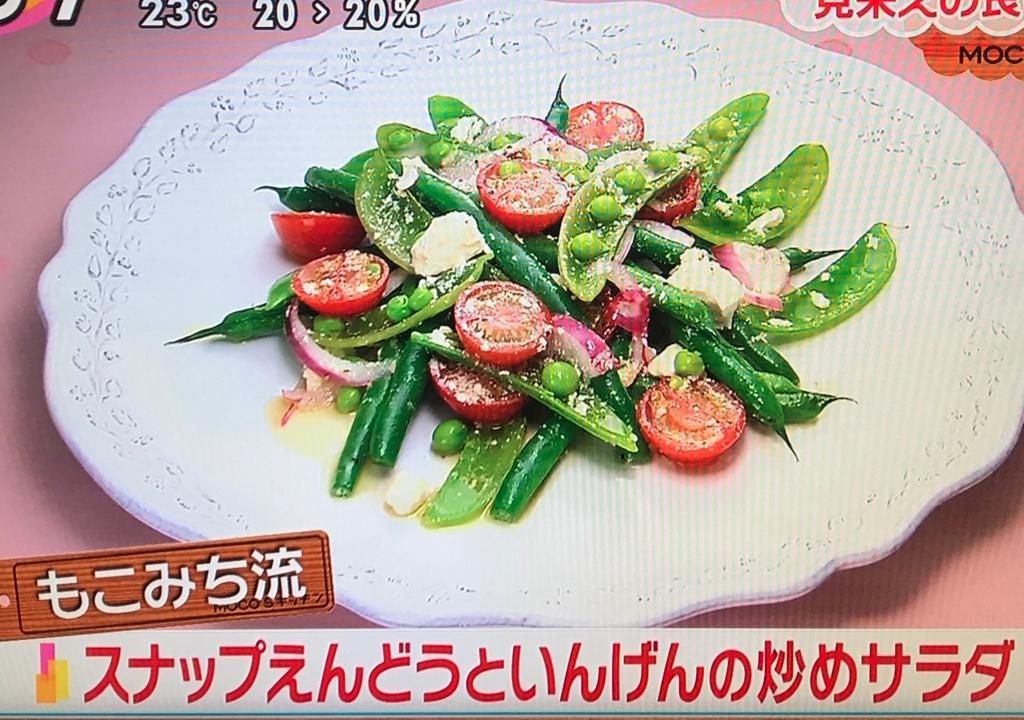 もこみち流 スナップえんどうといんげんの炒めサラダ