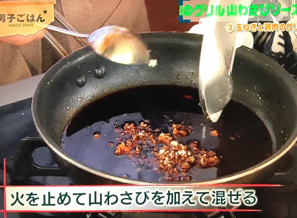 2~3分煮詰める。火を止めて山わさびを加えて混ぜる