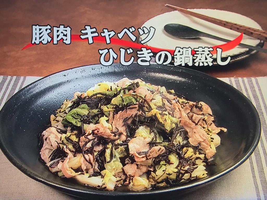 【豚肉、キャベツ、ひじきの鍋蒸し】