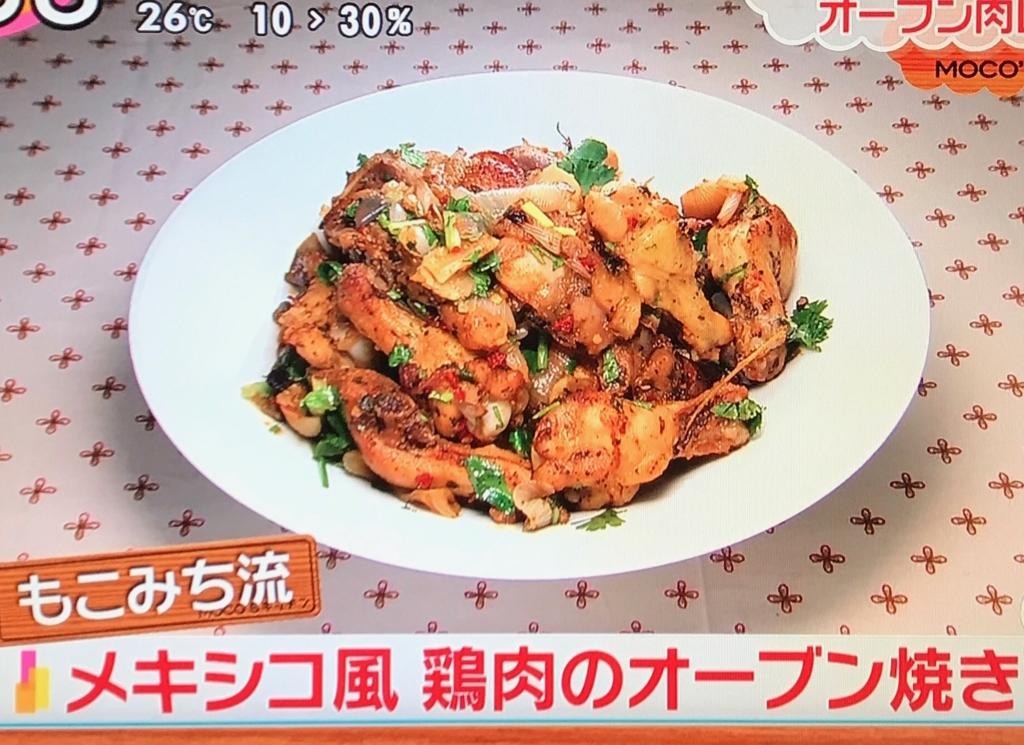 【もこみち流 メキシコ風 鶏肉のオーブン焼き】