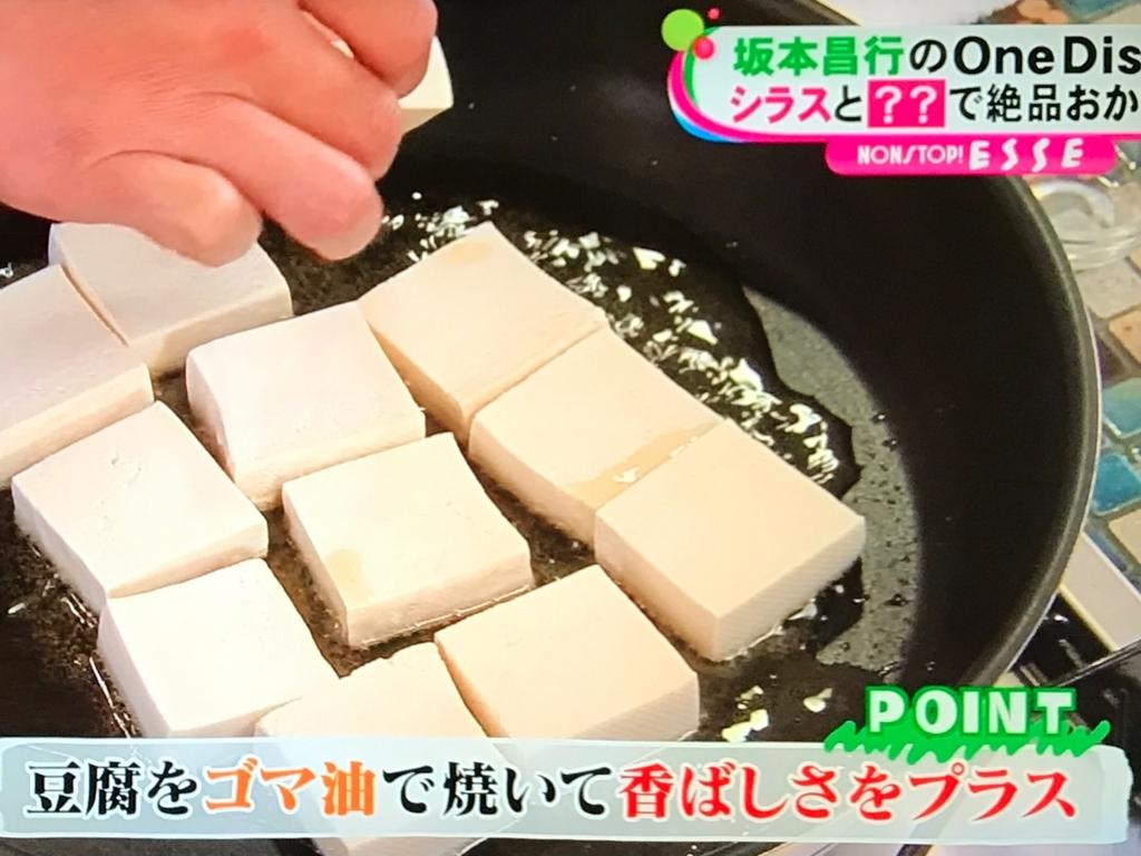 豆腐をゴマ油で焼いて香ばしさをプラスする