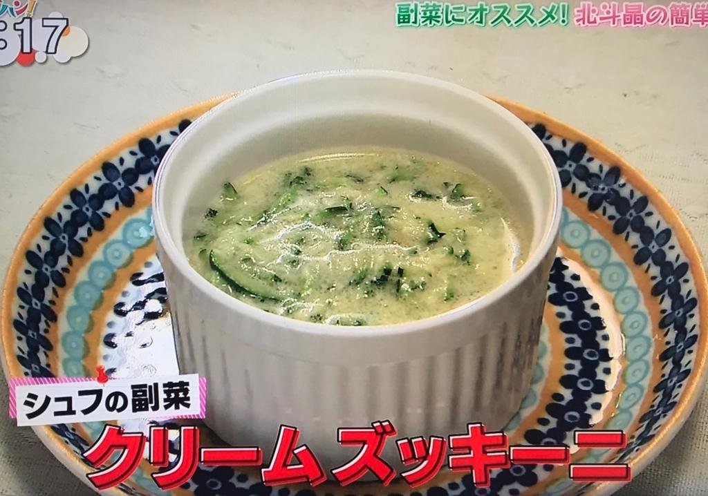 【クリームズッキーニ】レシピ